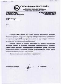 эр-строй_s